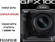 מצלמת -GFX100- עדכון קושחה